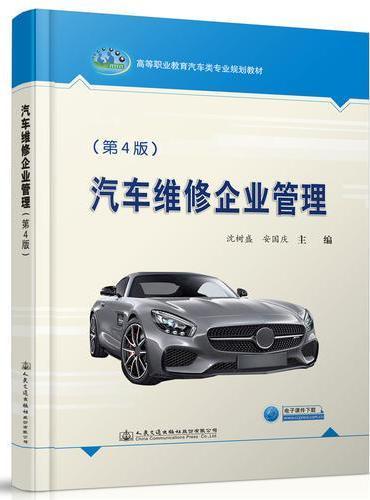 汽车维修企业管理(第4版)