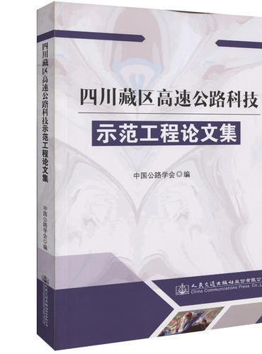 四川藏区高速公路科技示范工程论文集