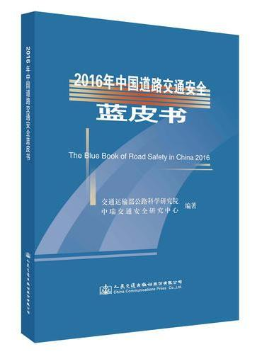 2016年中国道路交通安全蓝皮书