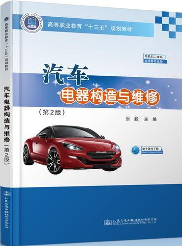 汽车电器构造与维修(第2版)