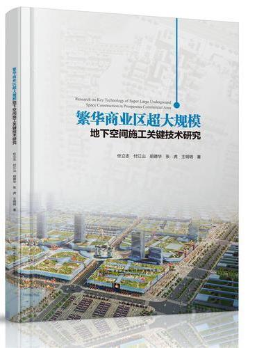 繁华商业区超大规模地下空间施工关键技术研究