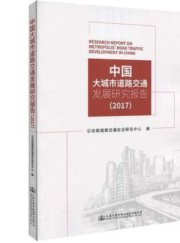 中国大城市道路交通发展研究报告(2017)