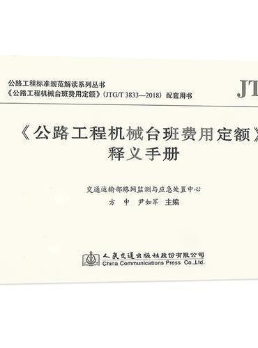 《公路工程机械台班费用定额》释义手册