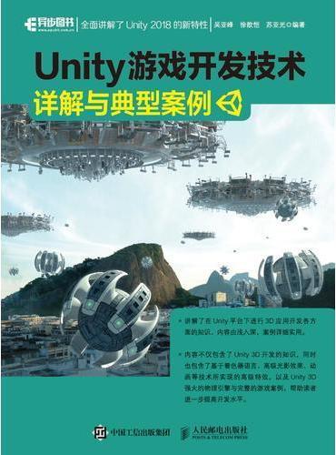 Unity 游戏开发技术详解与典型案例