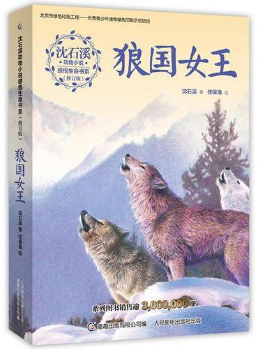 沈石溪动物小说感悟生命书系(修订版)·狼国女王