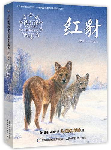 沈石溪动物小说感悟生命书系(修订版)·红豺