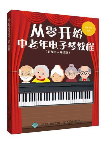 从零开始 中老年电子琴教程 五线谱 简谱版