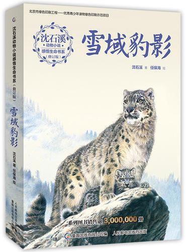 沈石溪动物小说感悟生命书系(修订版)·雪域豹影