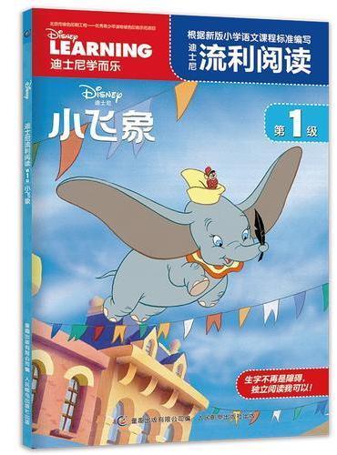 迪士尼流利阅读第1级 小飞象