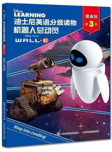 迪士尼英语分级读物 提高级 第3级 机器人总动员