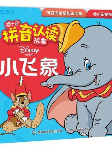 迪士尼拼音认读故事·小飞象