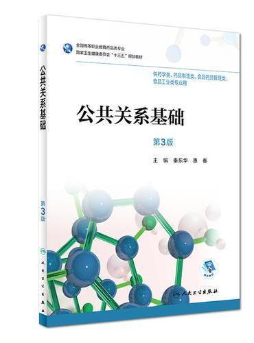 公共关系基础(第3版/高职药学/配增值)
