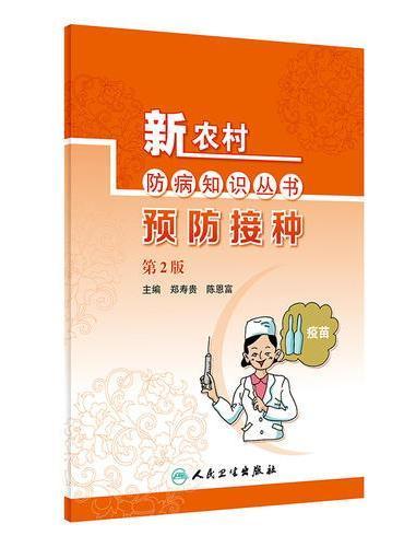 新农村防病知识丛书·预防接种(第2版)