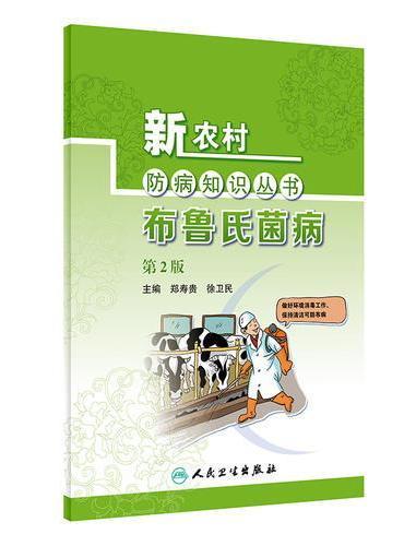 新农村防病知识丛书·布鲁氏菌病(第2版)