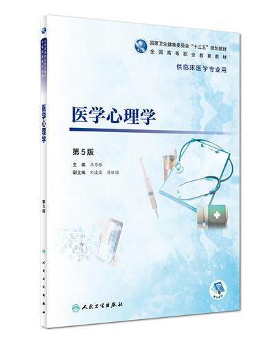 医学心理学(第5版/高专临床/配增值)