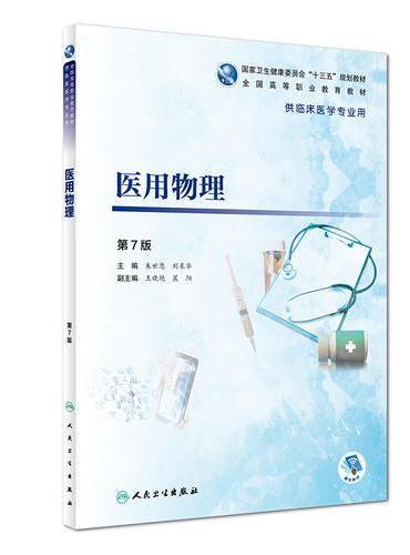 医用物理(第7版/高专临床/配增值)