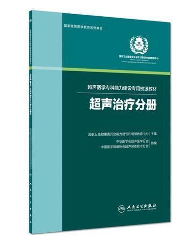 超声治疗分册(超声医学专科能力建设专用初级教材)