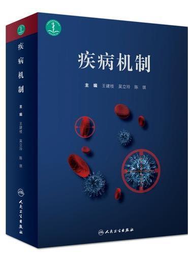 疾病机制(配增值)