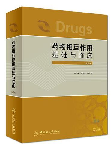 药物相互作用基础与临床(第3版)