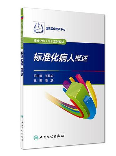 标准化病人培训系列教材·标准化病人概述