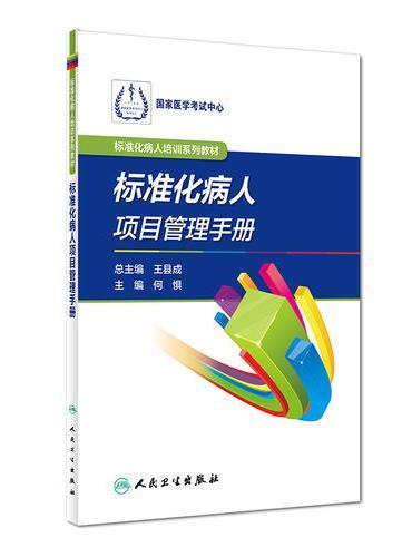 标准化病人培训系列教材·标准化病人项目管理手册