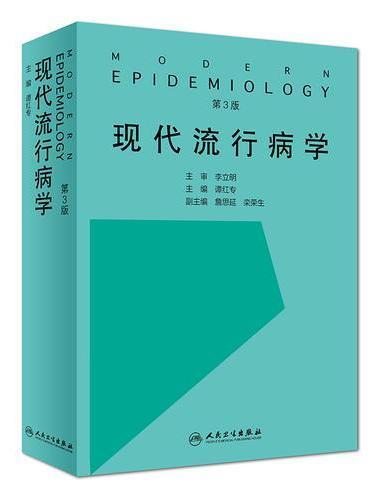 现代流行病学(第3版)