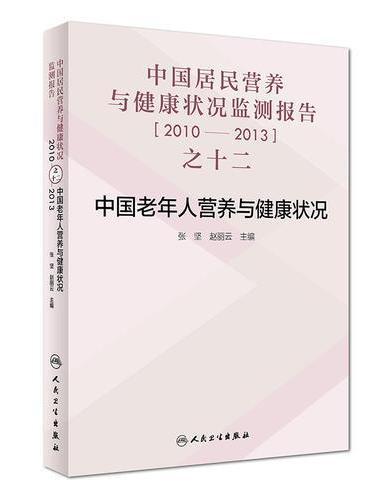 中国居民营养与健康状况监测报告之十二:2010—2013年 中国老年人营养与健康状况