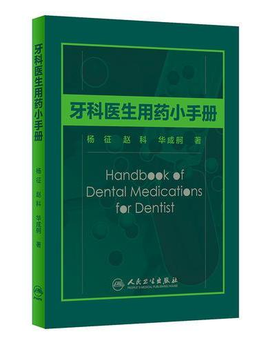 牙科医生用药小手册