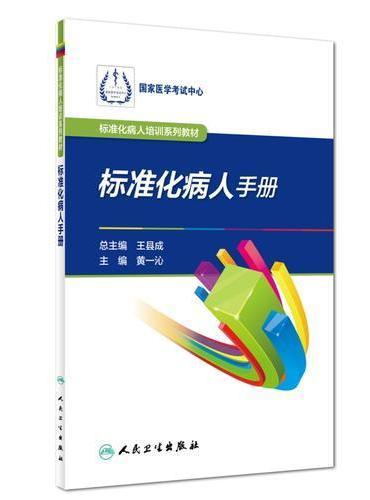 标准化病人培训系列教材·标准化病人手册