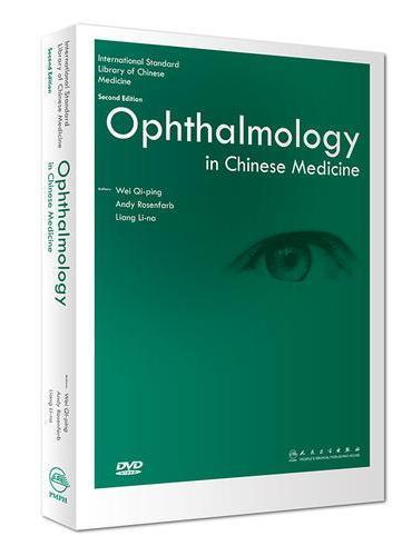 国际标准化英文版中医教材:中医眼科学(第2版/配盘)
