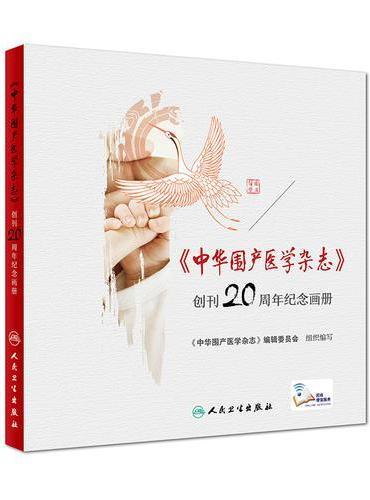 《中华围产医学杂志》创刊20周年纪念画册(配增值)