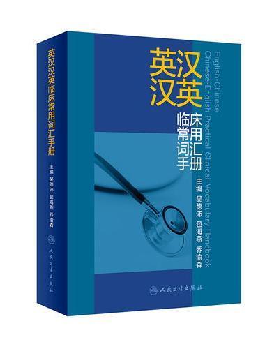 英汉汉英临床常用词汇手册