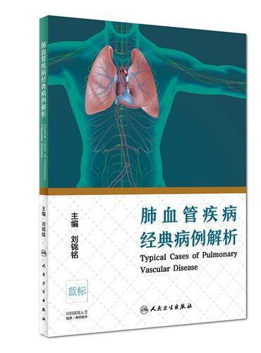 肺血管疾病经典病例解析