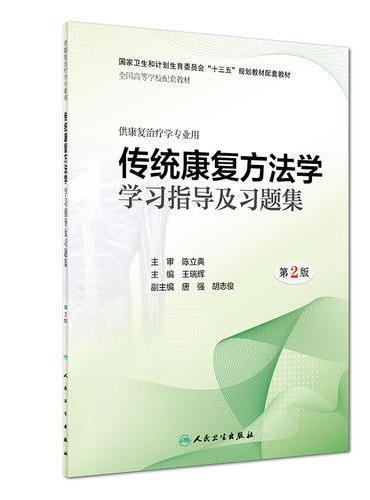 传统康复方法学学习指导及习题集(第2版/本科康复配教)