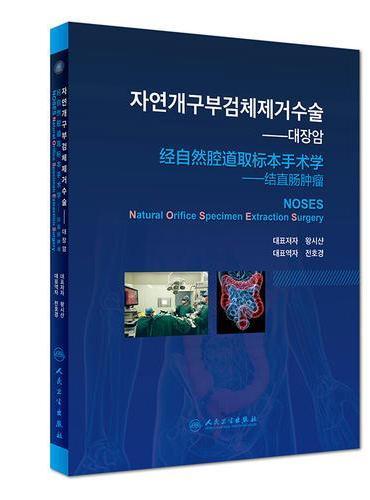 经自然腔道取标本手术学·结直肠肿瘤(韩语版)
