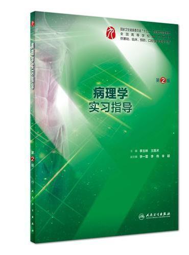 病理学实习指导(第2版/本科临床配教)