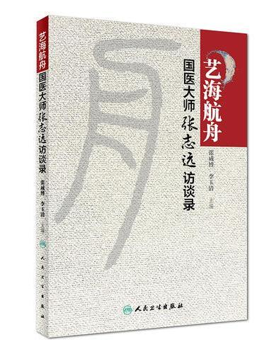 艺海航舟--国医大师张志远访谈录