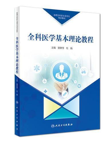 助理全科医生规范化培训教材 全科医学基本理论教程