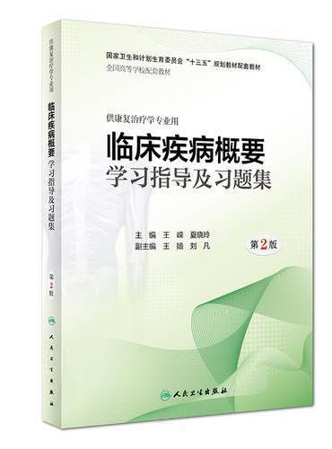 临床疾病概要学习指导及习题集(第2版/本科康复配套)