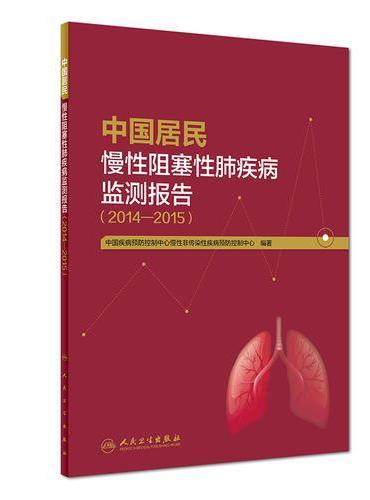 中国居民慢性阻塞性肺疾病监测报告(2014—2015)