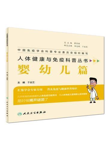 人体健康与免疫科普丛书·婴幼儿篇
