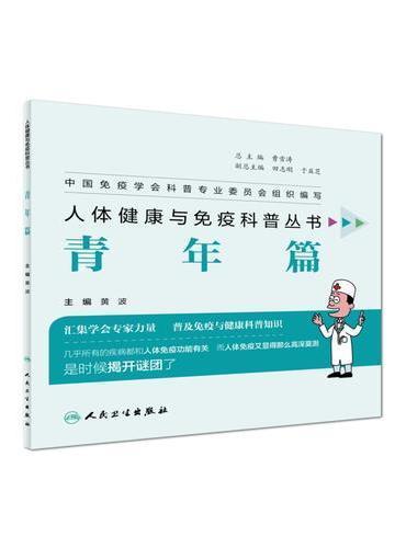 人体免疫与健康科普丛书·青年篇