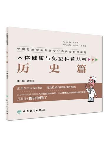 人体免疫与健康科普丛书·历史篇