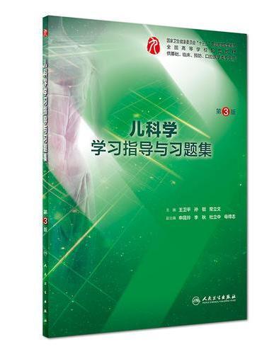 儿科学学习指导与习题集(第3版/本科临床配套)