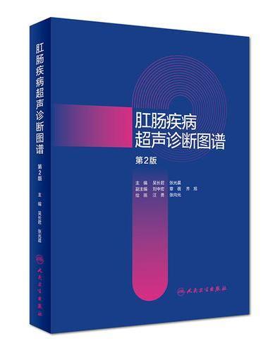 肛肠疾病超声诊断图谱(第2版)