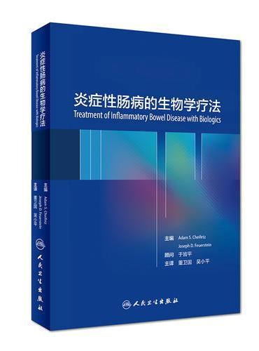 炎症性肠病的生物学疗法(翻译版)