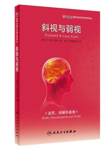 眼视光医学科普经典译丛  斜视与弱视(翻译版)