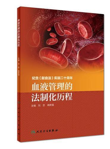 血液管理的法制化历程