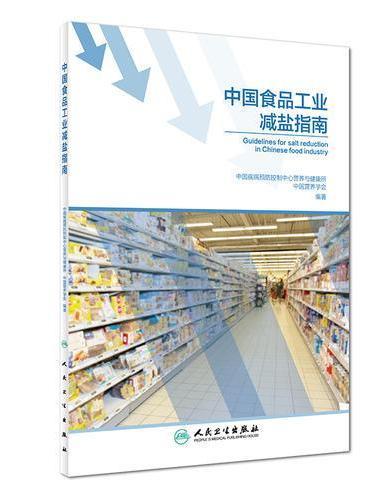 中国食品工业减盐指南