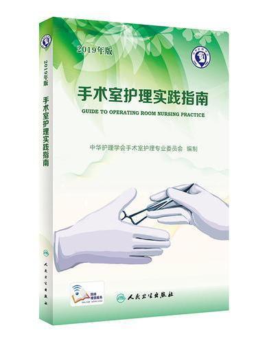 手术室护理实践指南(2019年版)(配增值)